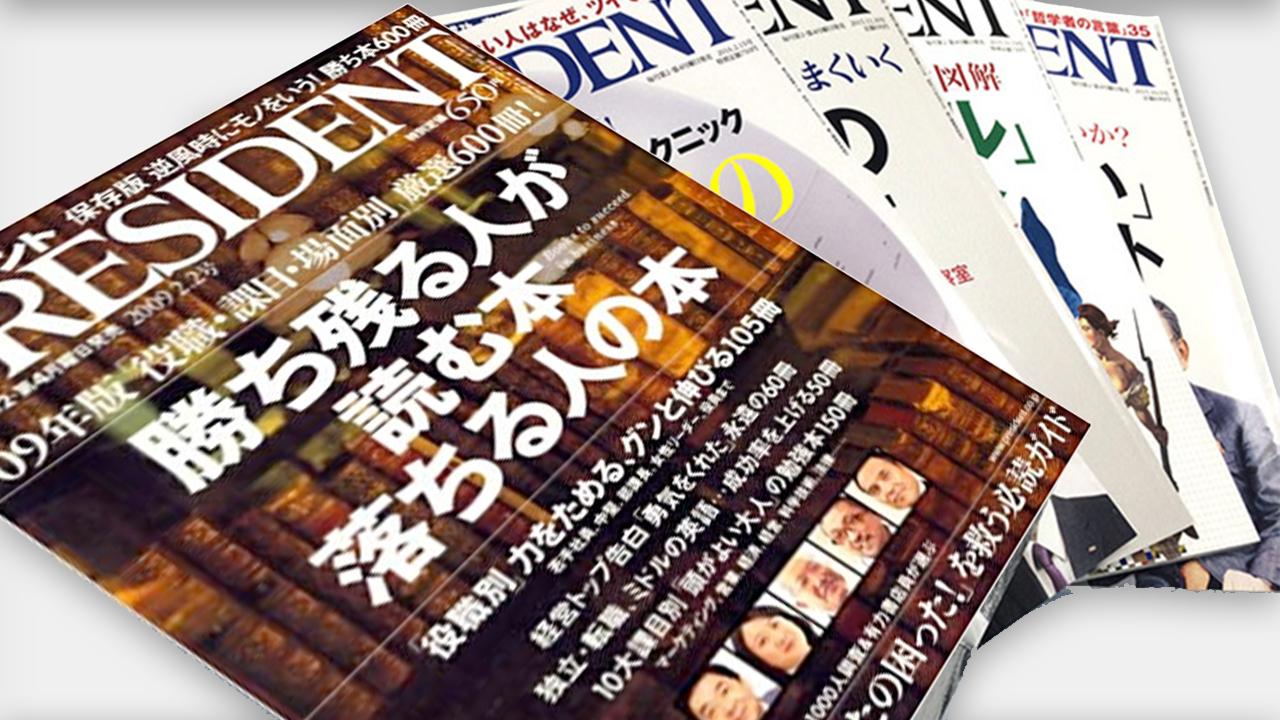 POINT3「PRESIDENT」月2回無料購読