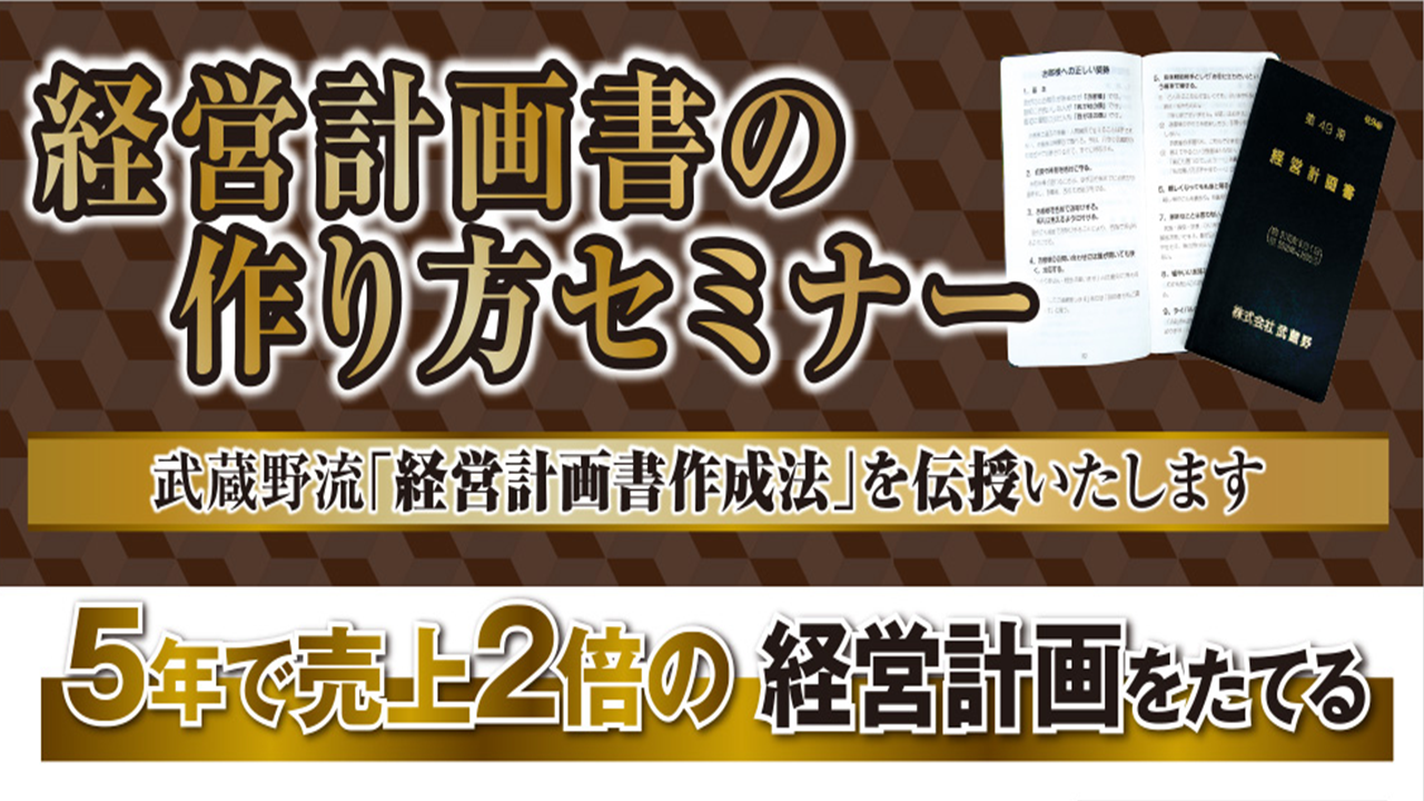 武蔵野流経営計画書の作り方セミナー