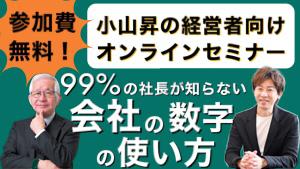 【参加費無料】99%の社長が知らない会社の数字の使い方